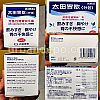 Japan Ohta's Isan Gastric Antacid Powder - 48 Sachets for Stomach